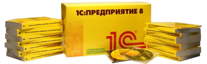 Программные продукты 1С