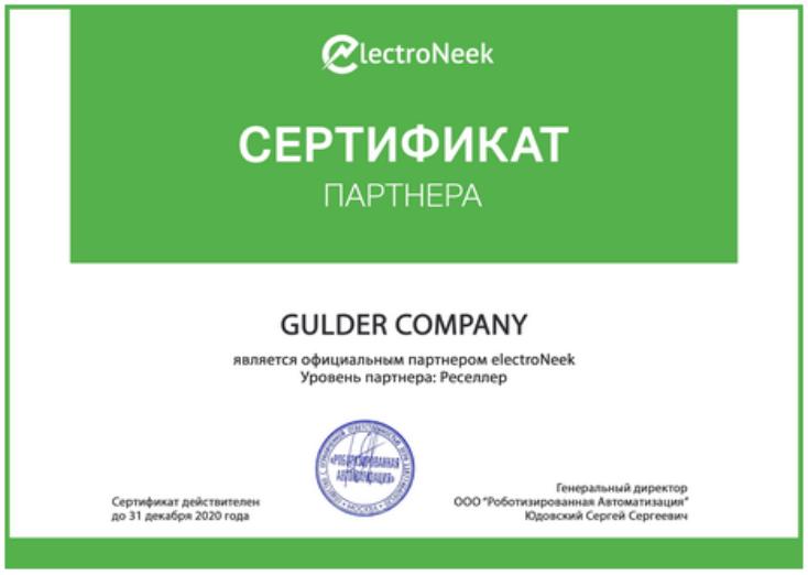 Сертификат партнера electroNeek